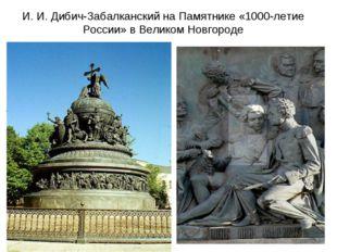 И. И. Дибич-Забалканский на Памятнике «1000-летие России» в Великом Новгороде