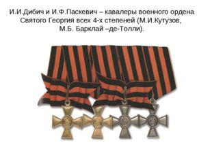И.И.Дибич и И.Ф.Паскевич – кавалеры военного ордена Святого Георгия всех 4-х