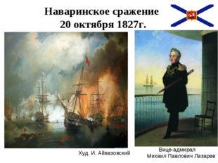 Наваринское сражение 20 октября 1827г. Худ. И. Айвазовский Вице-адмирал Михаи