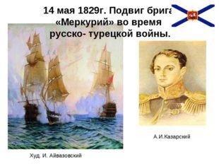 Худ. И. Айвазовский 14 мая 1829г. Подвиг брига «Меркурий» во время русско- т