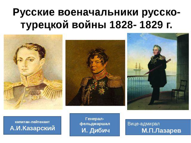 Русские военачальники русско- турецкой войны 1828- 1829 г. капитан-лейтенант...
