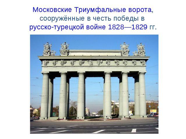 Московские Триумфальные ворота, сооружённые в честь победы в русско-турецкой...