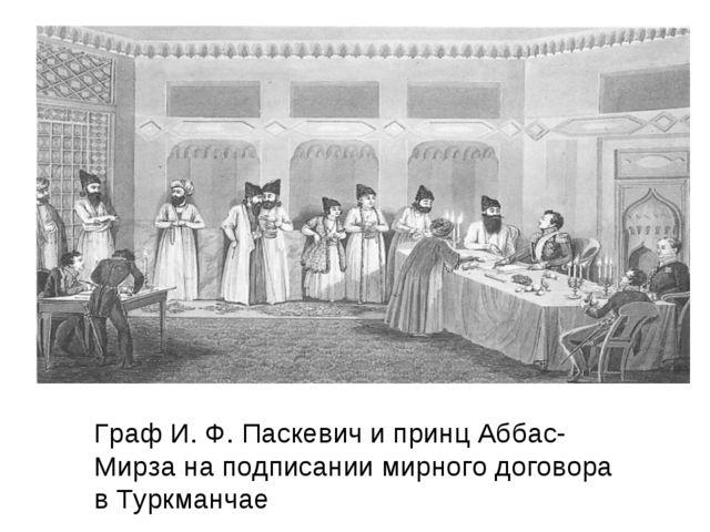 Граф И.Ф.Паскевич и принц Аббас-Мирза на подписании мирного договора в Турк...
