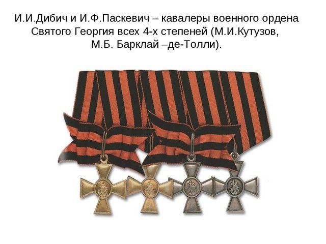 И.И.Дибич и И.Ф.Паскевич – кавалеры военного ордена Святого Георгия всех 4-х...