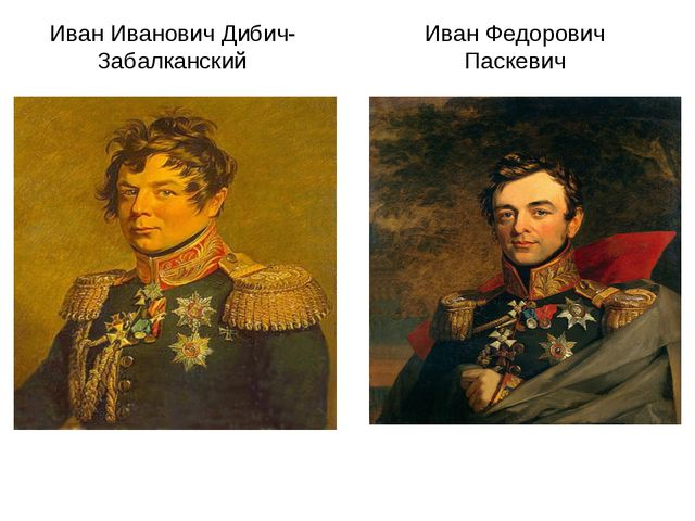 Иван Иванович Дибич-Забалканский Иван Федорович Паскевич