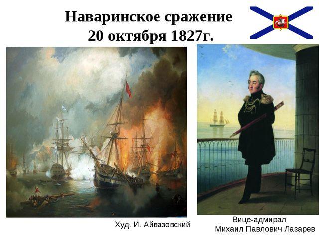 Наваринское сражение 20 октября 1827г. Худ. И. Айвазовский Вице-адмирал Михаи...
