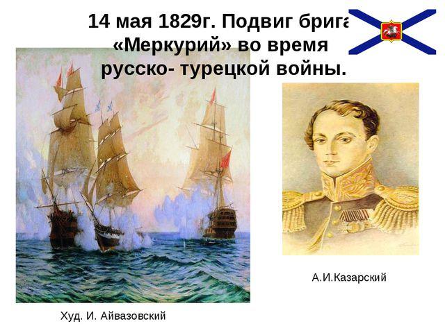 Худ. И. Айвазовский 14 мая 1829г. Подвиг брига «Меркурий» во время русско- т...