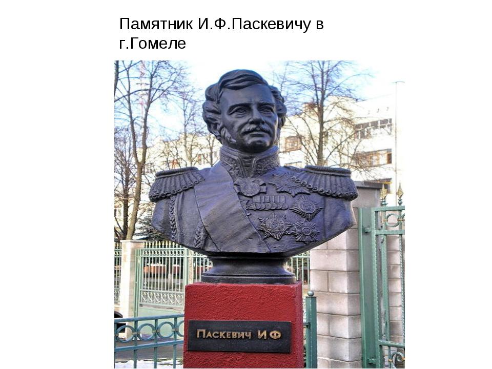 Памятник И.Ф.Паскевичу в г.Гомеле