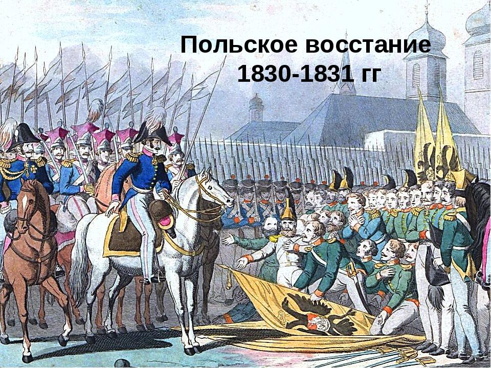 Польское восстание 1830-1831 гг