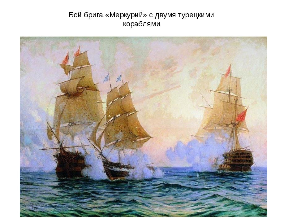 Бой брига «Меркурий» с двумя турецкими кораблями