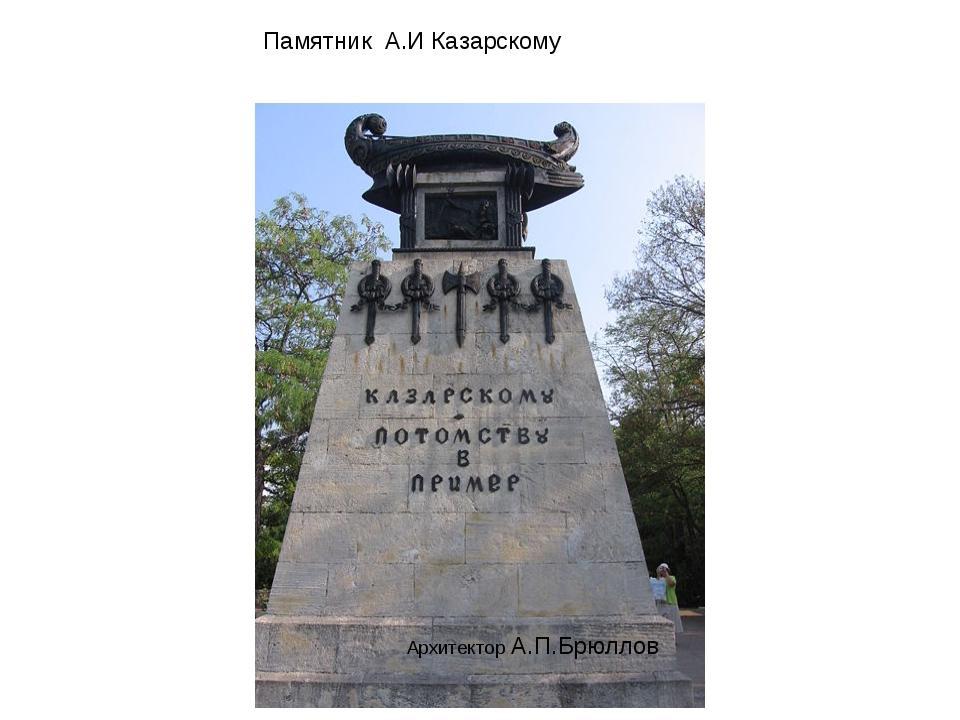 Архитектор А.П.Брюллов Памятник А.И Казарскому