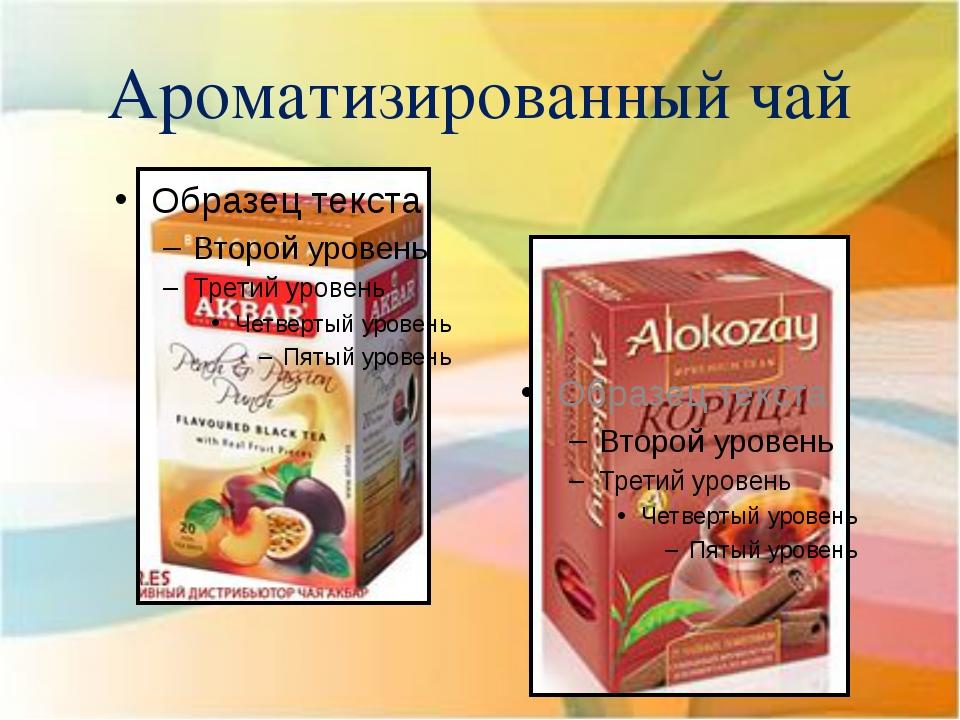 Ароматизированный чай