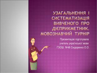 Презентацію підготувала учитель української мови ГЗОШ №48 Сидоренко О.О.