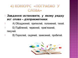 Завдання: встановити, у якому рядку всі слова – дієприкметники. А) Обсаджени