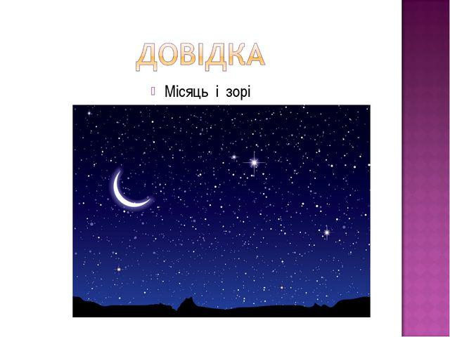 Місяць і зорі