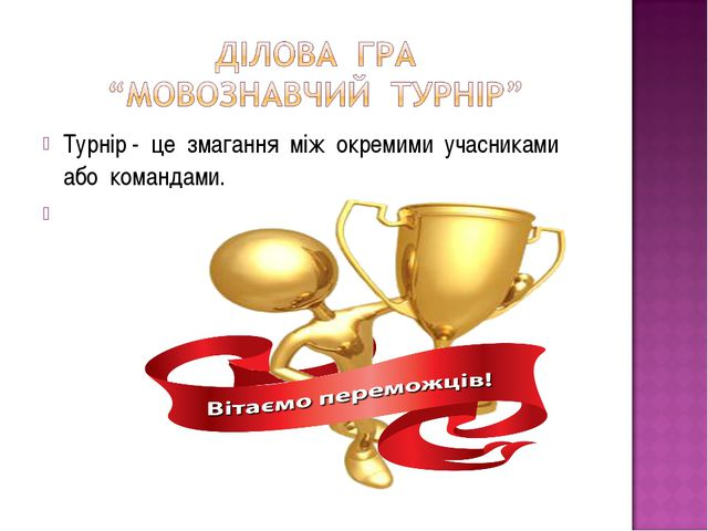 Турнір - це змагання між окремими учасниками або командами.