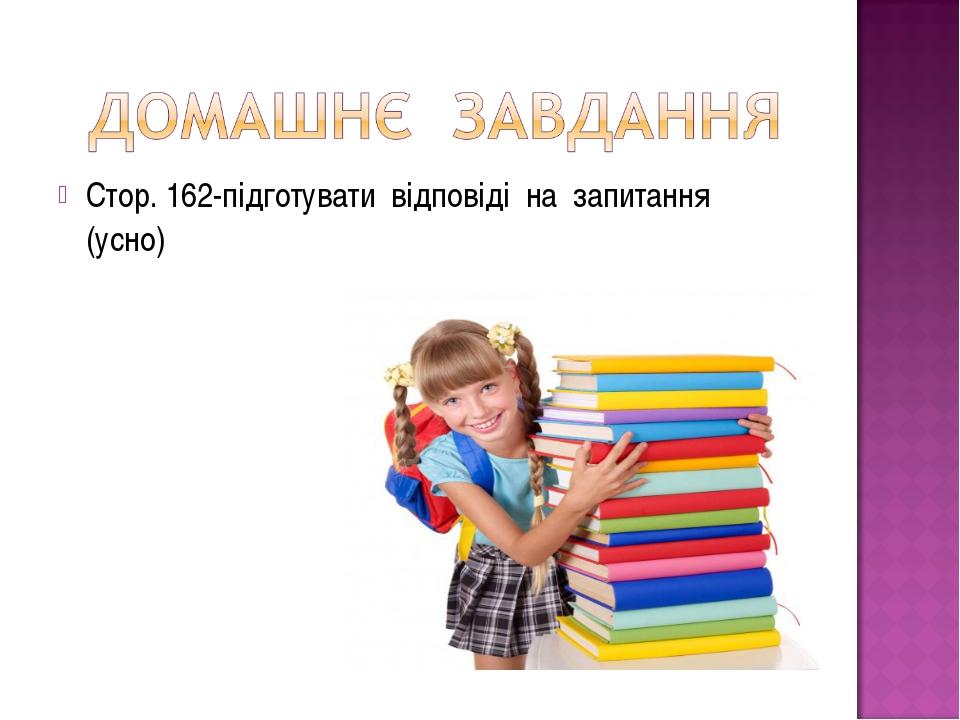 Стор. 162-підготувати відповіді на запитання (усно)