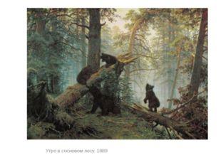 Утро в сосновом лесу.1889
