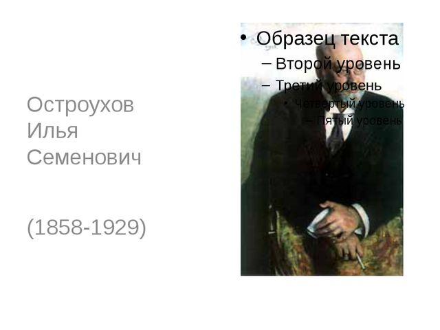 Остроухов Илья Семенович (1858-1929)