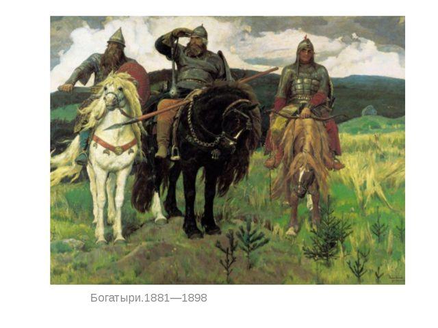 Богатыри.1881—1898