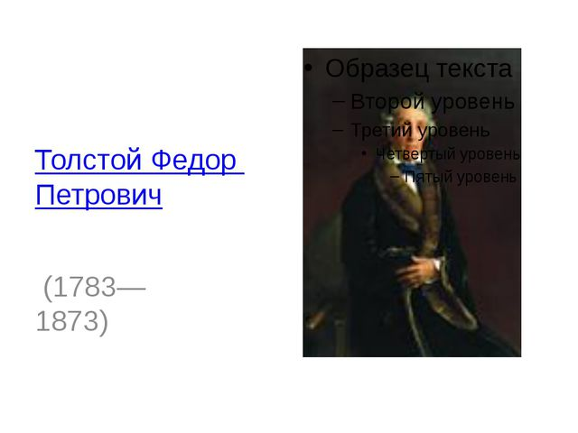 Толстой Федор Петрович (1783—1873)