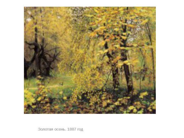 Золотая осень. 1887 год