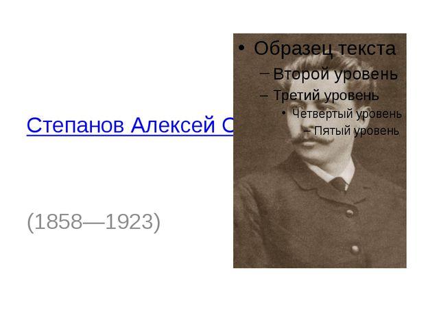 Степанов Алексей Степанович (1858—1923)