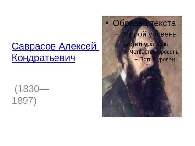 Саврасов Алексей Кондратьевич (1830—1897)