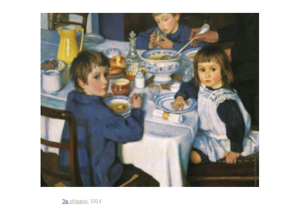 За обедом.1914