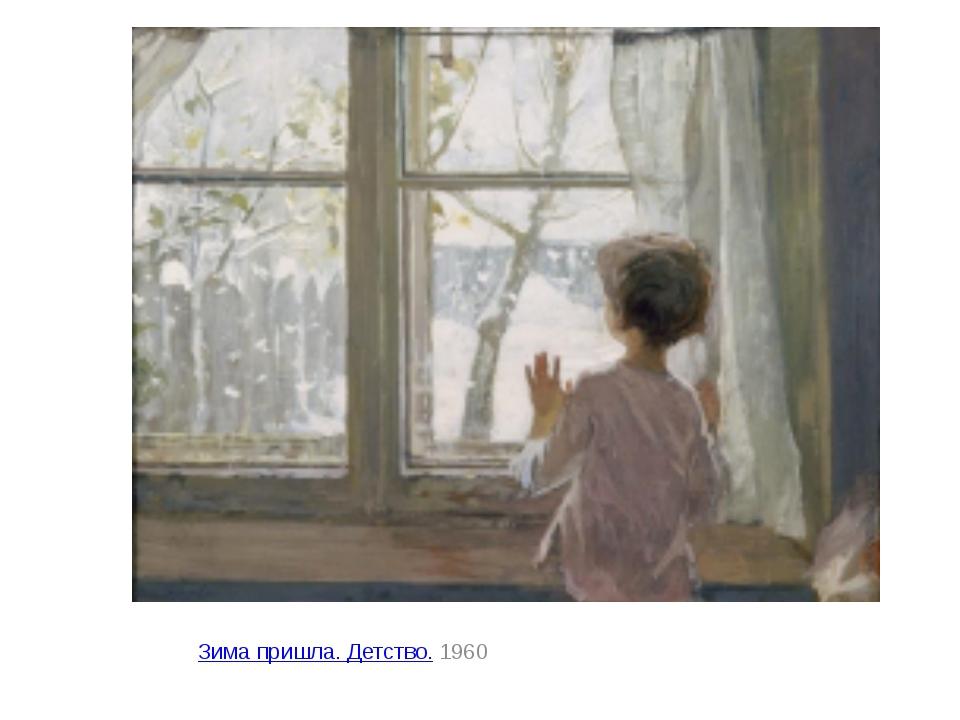 Зима пришла. Детство.1960