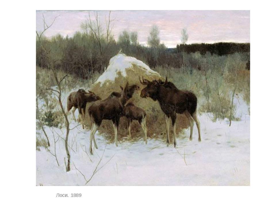 Лоси. 1889