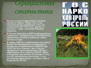 Россия является крупнейшим рынком героина в Европе. Общее число лиц, употребл