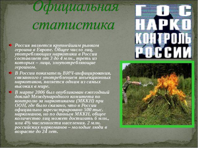 Россия является крупнейшим рынком героина в Европе. Общее число лиц, употребл...