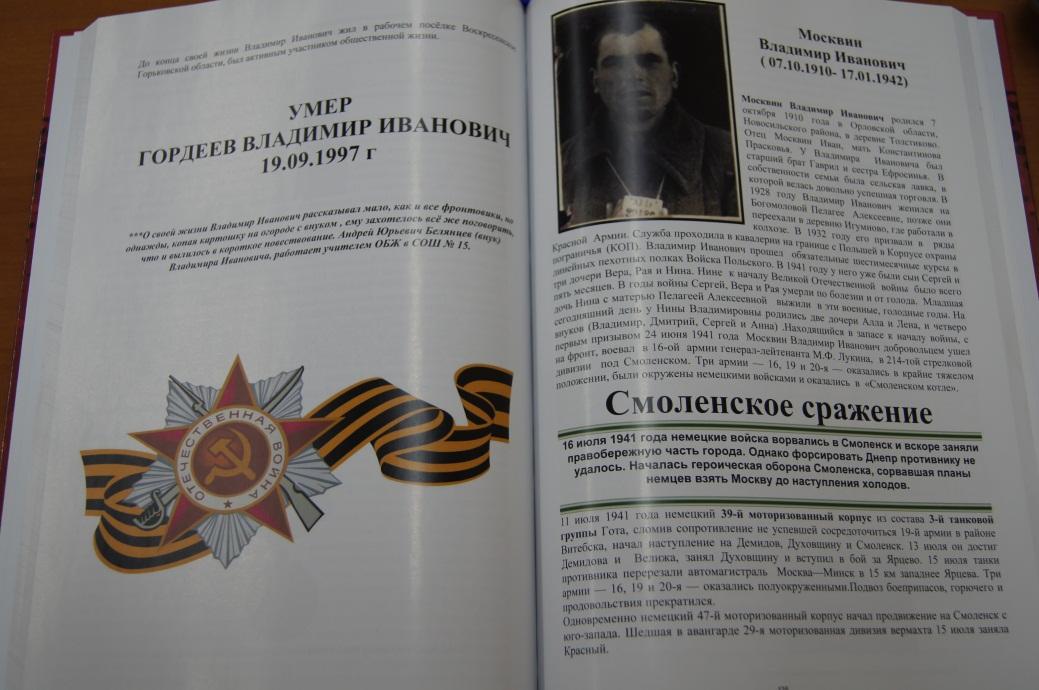 K:\Москвин Владимир\фото книги\DSC04602.JPG