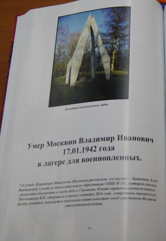 K:\Москвин Владимир\фото книги\DSC04606 - копия.JPG