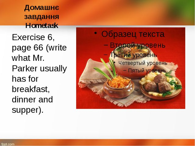 Домашнє завдання Hometask Exercise 6, page 66 (write what Mr. Parker usually...