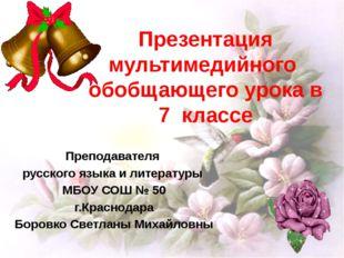 Презентация мультимедийного обобщающего урока в 7 классе Преподавателя русско