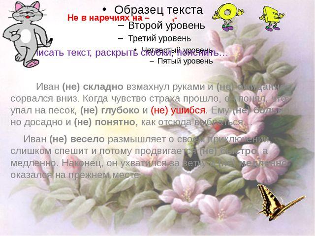 Не в наречиях на – ,-  Списать текст, раскрыть скобки, пояснить… Иван (не...