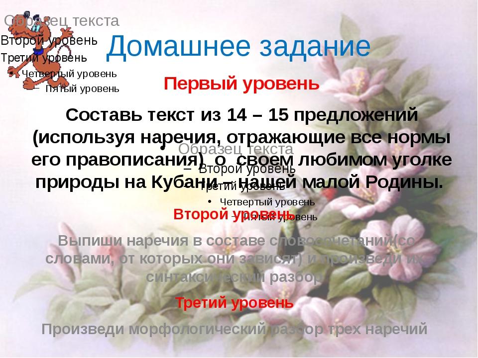 Домашнее задание Первый уровень Составь текст из 14 – 15 предложений (использ...
