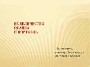 Выполнила: ученица 3»в» класса Загрекова Ксения