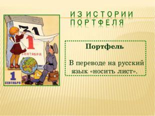 Портфель В переводе на русский язык «носить лист».