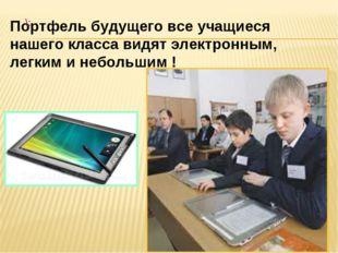 Портфель будущего все учащиеся нашего класса видят электронным, легким и небо