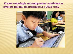 Корея перейдёт на цифровые учебники и сменит ранцы на планшеты к 2015 году