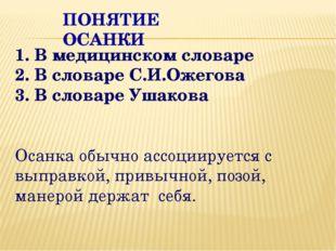 ПОНЯТИЕ ОСАНКИ 1. В медицинском словаре 2. В словаре С.И.Ожегова 3. В словаре