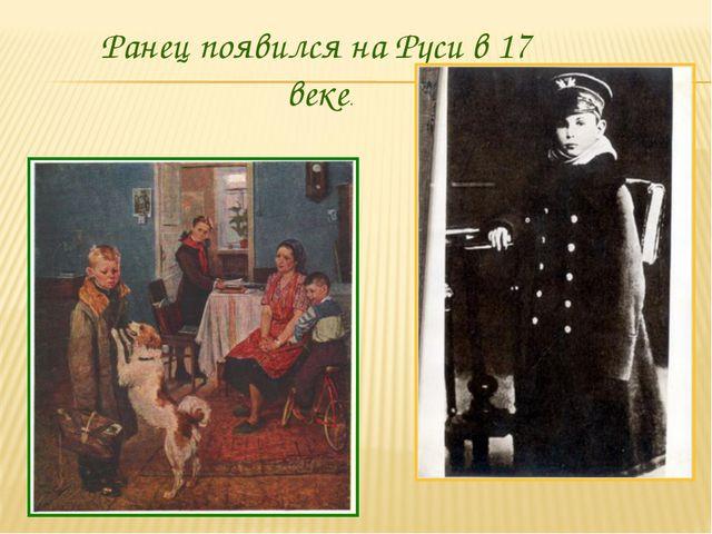 Ранец появился на Руси в 17 веке.