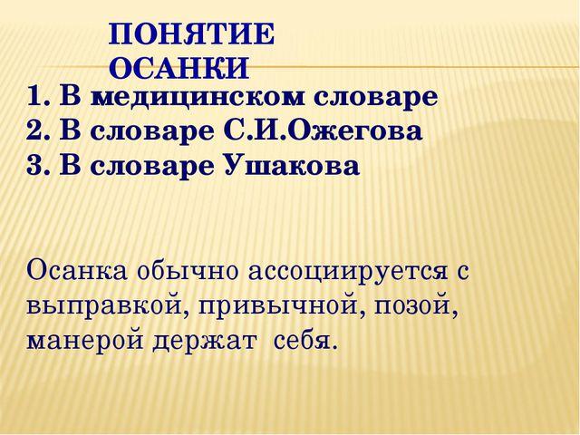 ПОНЯТИЕ ОСАНКИ 1. В медицинском словаре 2. В словаре С.И.Ожегова 3. В словаре...