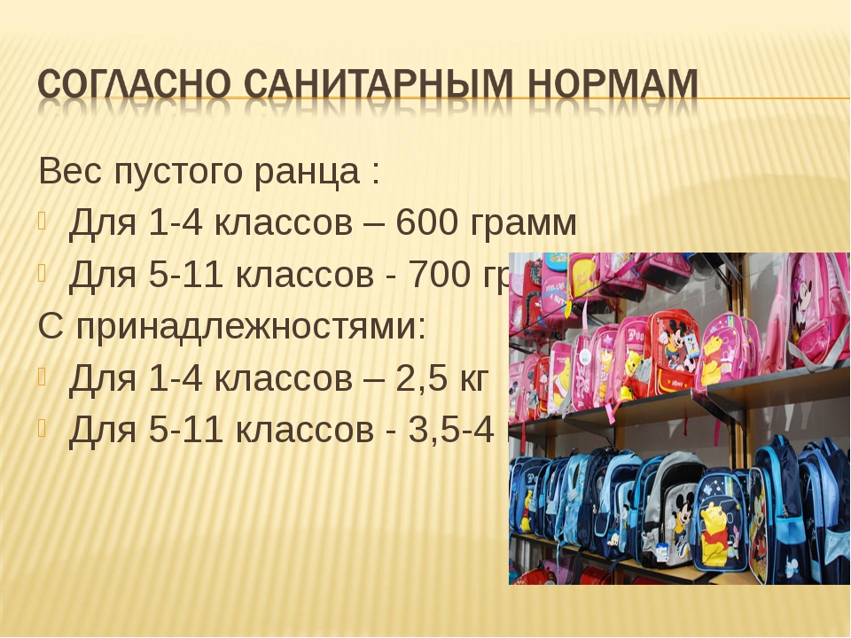 Вес пустого ранца : Для 1-4 классов – 600 грамм Для 5-11 классов - 700 грамм...