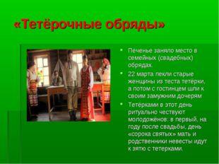 «Тетёрочные обряды» Печенье заняло место в семейных (свадебных) обрядах. 22 м