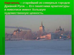 Каргополь – старейший из северных городов Древней Руси. ... Его памятники арх