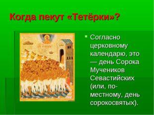 Когда пекут «Тетёрки»? Согласно церковному календарю, это — день Сорока Мучен